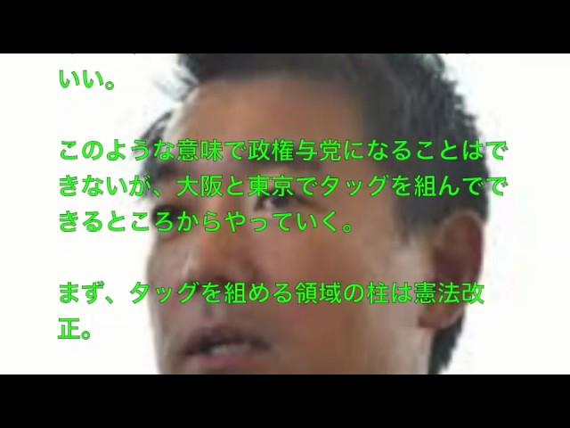 橋下徹氏・・小池新党は!国政に乗り出す!!