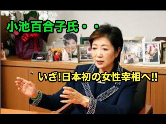 小池百合子氏・・『総理への道』はこうして作られる!待望論が出るまで動かない・・