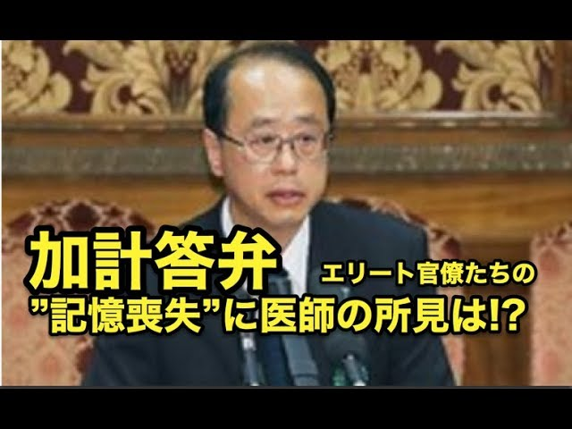 """加計答弁!?エリート官僚たちの・・""""記憶喪失""""に医師の所見は!?"""