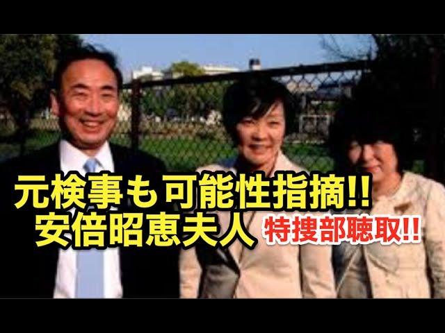 "元検事も可能性指摘!特捜部『安倍昭恵夫人聴取』に""現実味""!!"