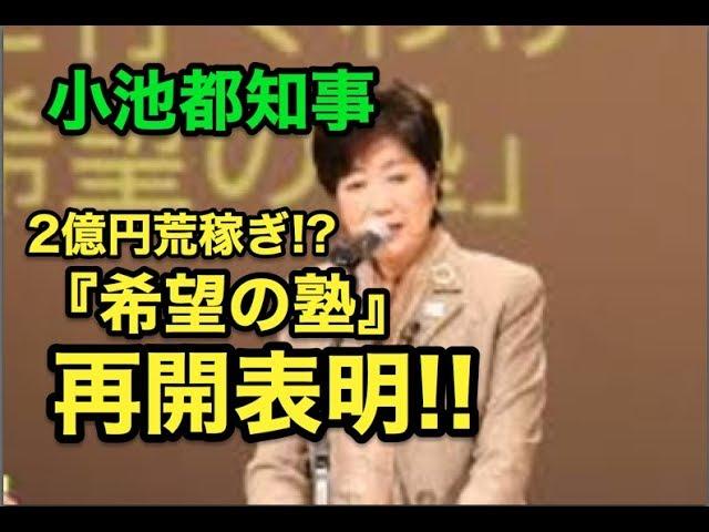小池都知事が再開表明!!都民ファーストの会『希望の塾』で・・2億円を荒稼ぎ!?