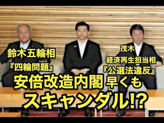 安倍改造内閣に早くもスキャンダル!?茂木経済再生担当相の『公選法違反』鈴木五輪相の『四輪問題』