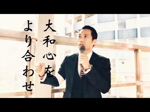 『大和心をより合わせ』いき愛子候補街宣・応援弁士