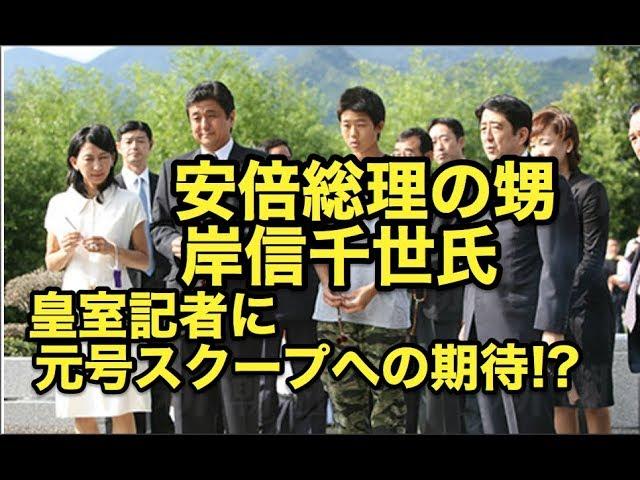 『安倍総理』甥・・皇室記者に・・元号スクープへの期待!!