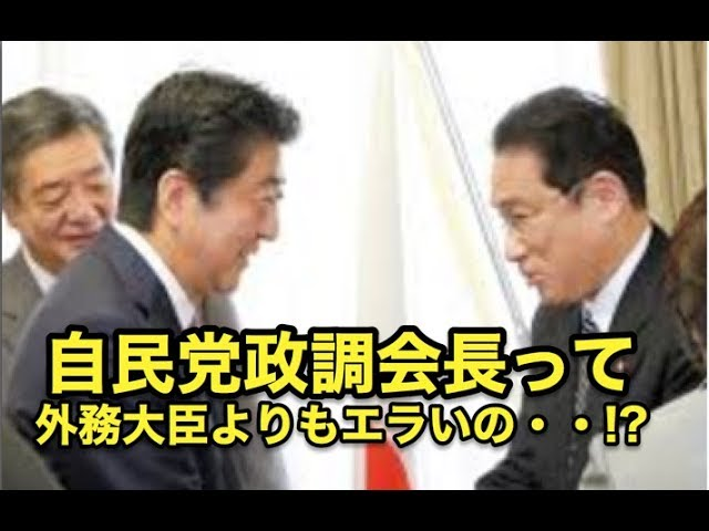 自民党政調会長って・・外務大臣よりもエラいの・・!?今更聞けない肩書の基礎知識・・ !?