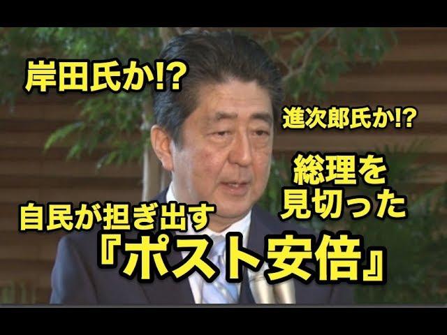 岸田氏か!?進次郎氏か!?総理を見切った・・自民が担ぎ出す『ポスト安倍』