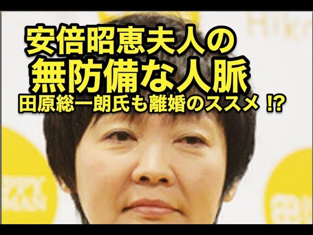 安倍昭恵夫人の・・無防備な人脈・・田原総一朗氏も離婚のススメ・・!?