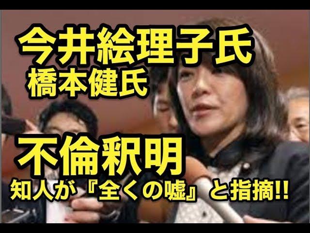今井絵理子氏と橋本健氏の・・不倫釈明・・知人が・・『全くの嘘』と指摘!!
