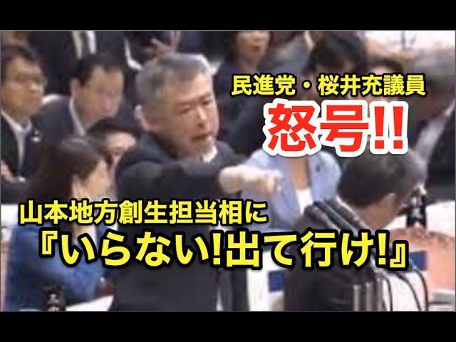 民進党・桜井充議員が・・山本地方創生担当相に怒号!『いらない!出て行け!』