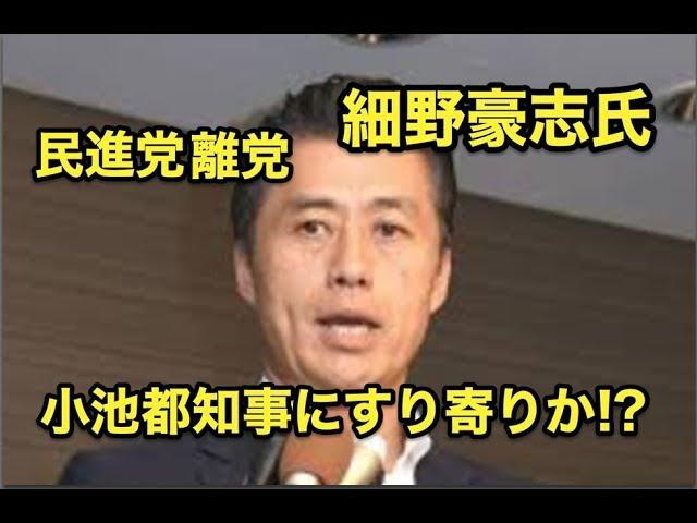 小池都知事にすり寄り!?細野豪志氏離党の意向・・都民ファーストの会と連携!?新党結成か・・!?