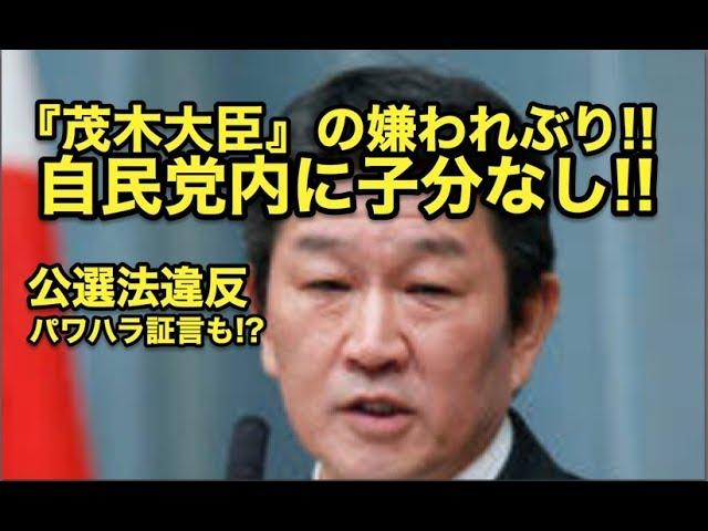 """公選法違反『茂木大臣』の嫌われぶり・・自民党内に子分なし!!""""パワハラ""""証言も!?"""