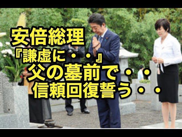 安倍総理『謙虚に』父の墓前で・・信頼回復誓う・・