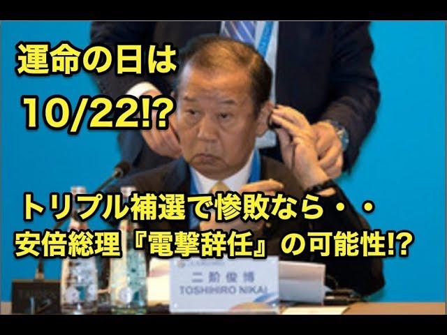 トリプル補選で惨敗なら・・安倍総理『電撃辞任』の可能性!?運命の日は10月22日!?