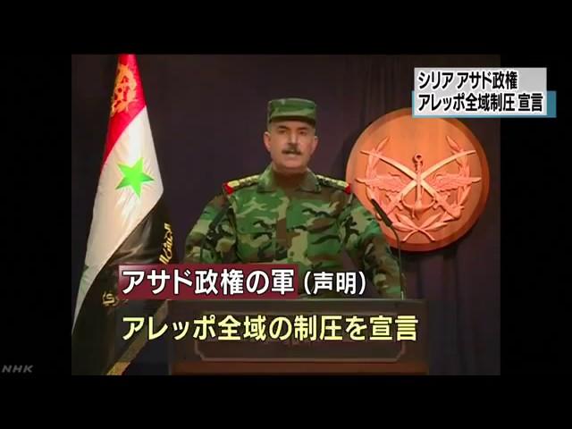 シリア アサド政権がアレッポ制圧宣言 内戦は転換点に