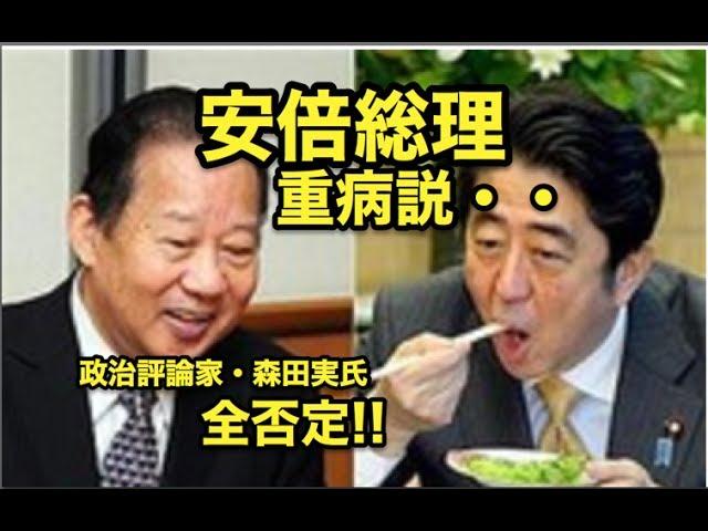 安倍総理『重病説』の真相・・政治評論家・森田実氏が語る・・二階氏とのランチ会談では『うな重』完食!