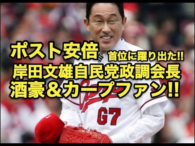 """""""ポスト安倍""""首位に躍り出た・・岸田文雄自民党政調会長!!酒豪&カープファン!!"""