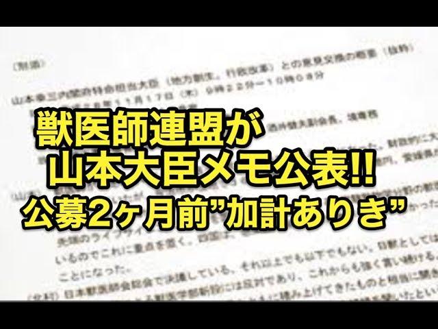 """獣医師連盟が・・山本大臣メモ公表!!公募2ヶ月前""""加計ありき""""!!"""