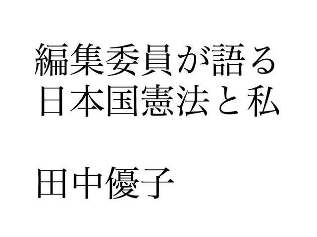 編集委員が語る 日本国憲法と私 田中優子