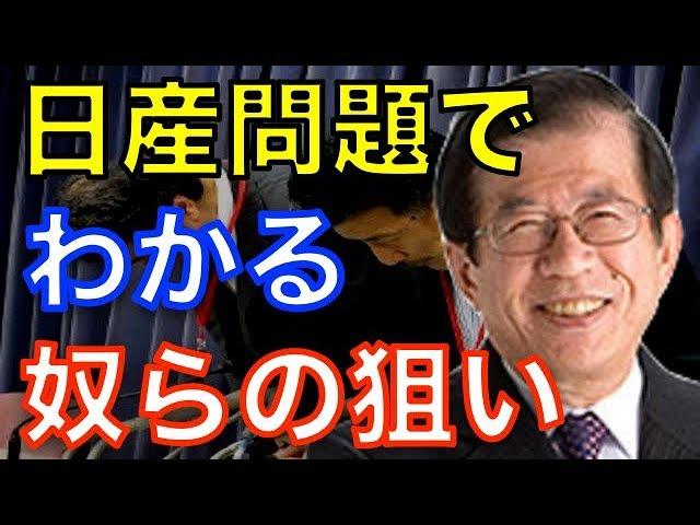 【武田邦彦】日産問題の報道からわかる奴らの狙い!