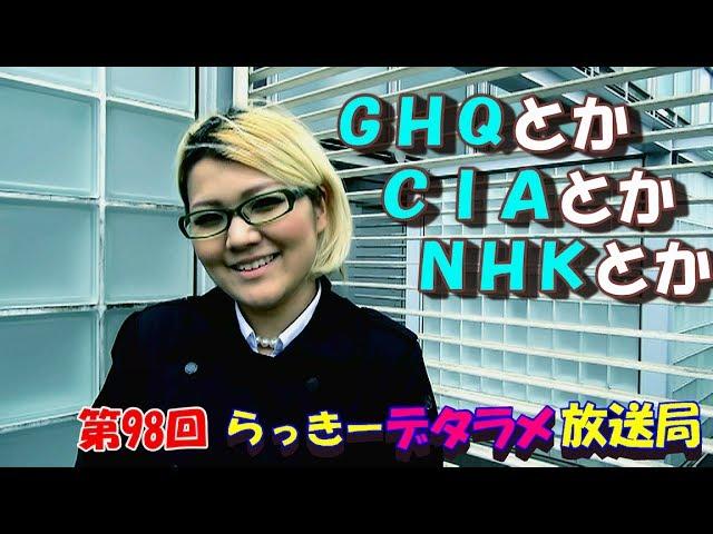 らっきーデタラメ放送局★第98回『GHQとか!CIAとか!NHKとか!』