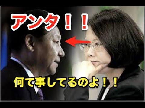 中国・習近平!!台湾へスパイ何と○○○○人??!閲覧注意!!衝撃!