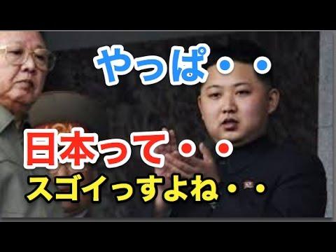 若かりし頃の金正恩!!日本を語る!