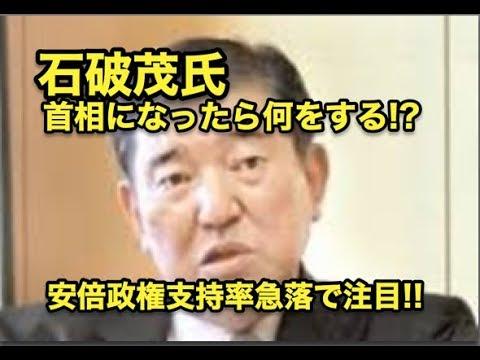 安倍政権の支持率急落で・・注目の石破茂氏!首相になったら何をする!?