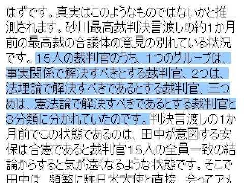【偽装社会】インチキ裁判のカラクリ 暗黒の巨塔 最高裁判所 日本人を奴隷化する最高裁長官と司法官僚たち 米国の軍事戦費はこうして日本人を統制して強奪して調達されている