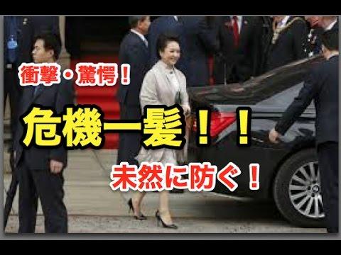 衝撃事実!!驚愕!習近平夫人!!暗○計画・阻止!