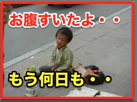閲覧注意!!驚愕!中国飢餓人口!!何と?!3億人?!