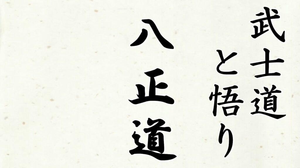 八正道『武士道と悟り  其の弐』