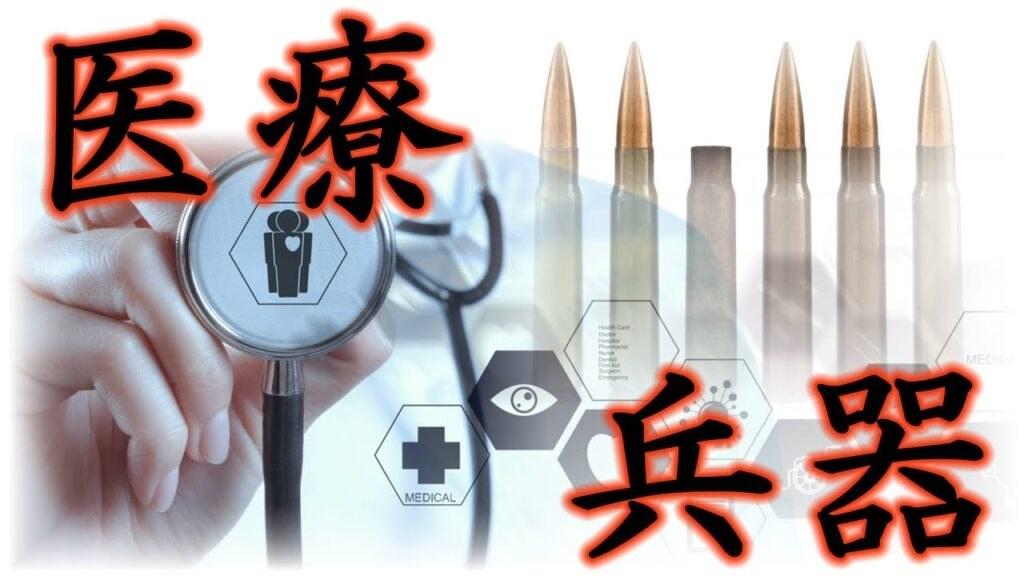 西洋医学は殺人兵器!?
