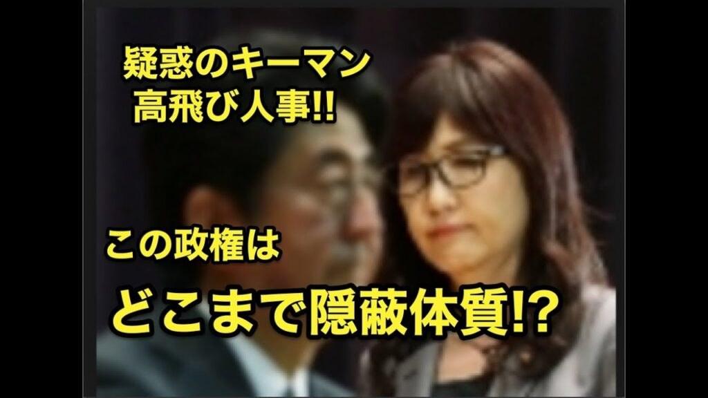 """稲田防衛相が直前に了承!""""疑惑のキーマン""""の高飛び人事!!"""