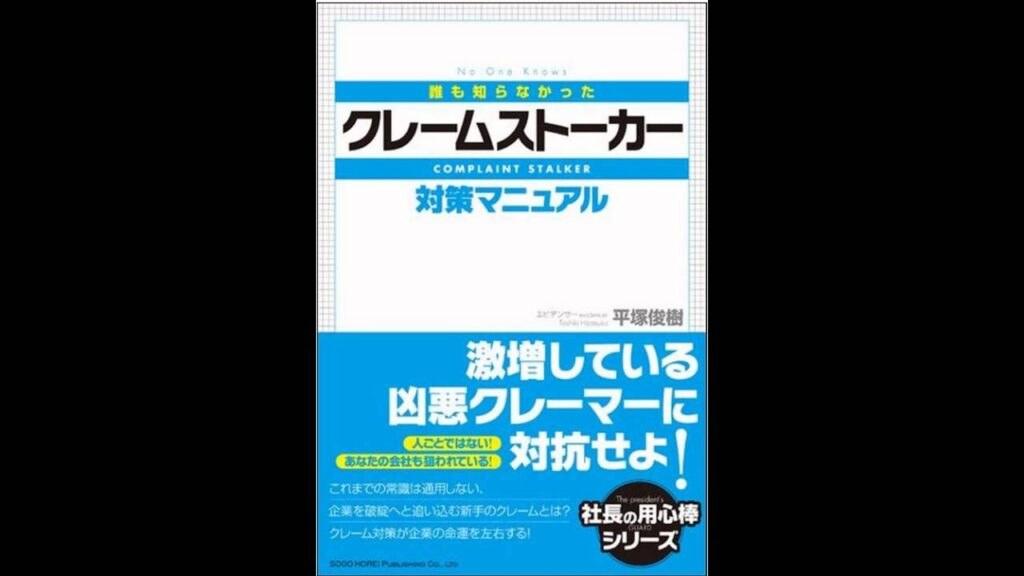 裁判で被害者はなぜ救われないのか 平塚俊樹先生 船瀬俊介先生