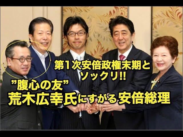 """第1次政権末期とソックリ!!安倍総理がすがる・・""""腹心の友"""""""