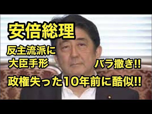 安倍総理が反主流派に・・大臣手形バラ撒き!!政権失った10年前に酷似!!