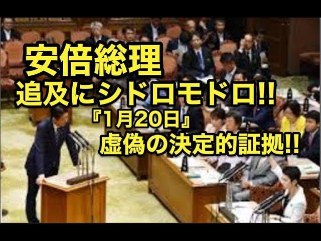 追及にシドロモドロ・・安倍総理『1月20日』虚偽の決定的証拠!!