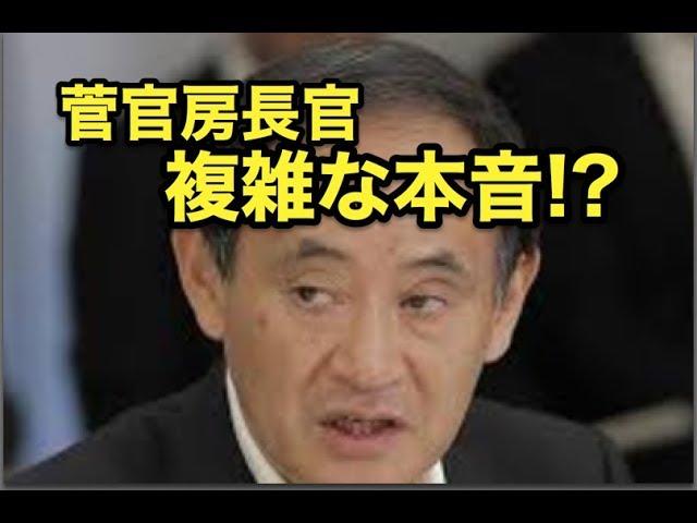 菅官房長官・・『内閣改造で潮目変わる』強気な言葉の裏に複雑な本音!?