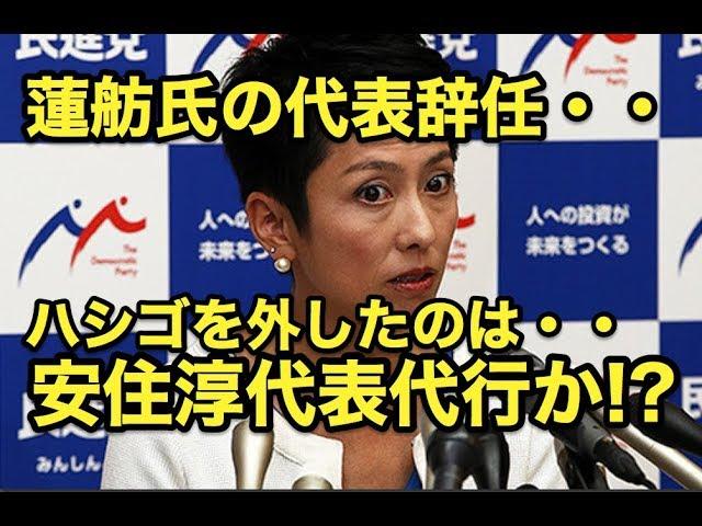 蓮舫氏の代表辞任・・ハシゴを外したのは・・安住淳代表代行か!?