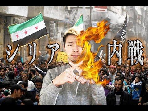 シリアが なぜ戦争し、なぜ終わらないのか教えます