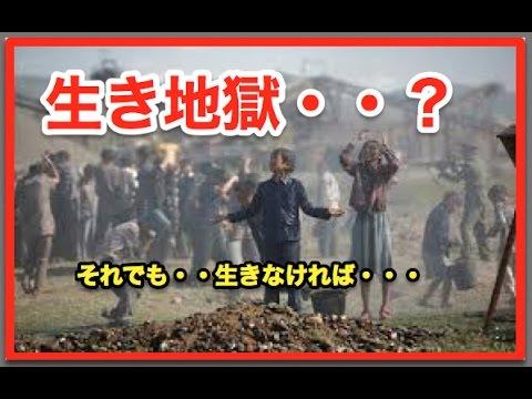 北朝鮮の壮絶で悲惨な現状!!!閲覧注意!!衝撃事実!