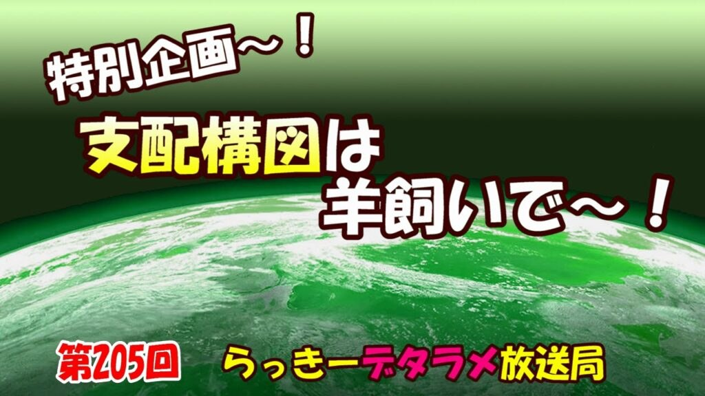 らっきーデタラメ放送局★第205回『特別企画~支配構図は羊飼いで~!』