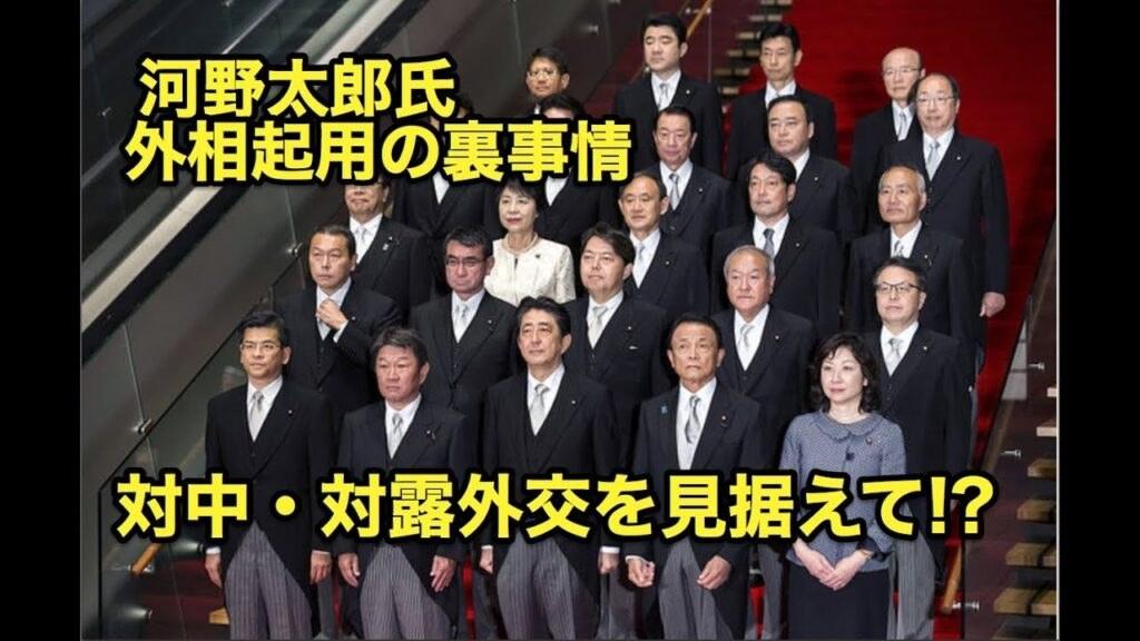 河野太郎氏が・・外相に選ばれた裏事情・・対中・対露外交を見据えて!?