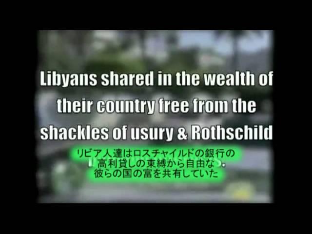 カダフィの真実を知ってほしい  リビア 新世界秩序 NATO