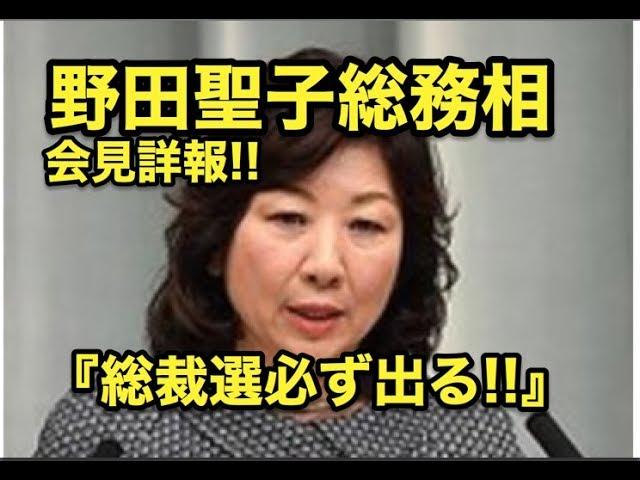 野田聖子総務大臣・・会見詳報!!来年総裁選『必ず出る!!』