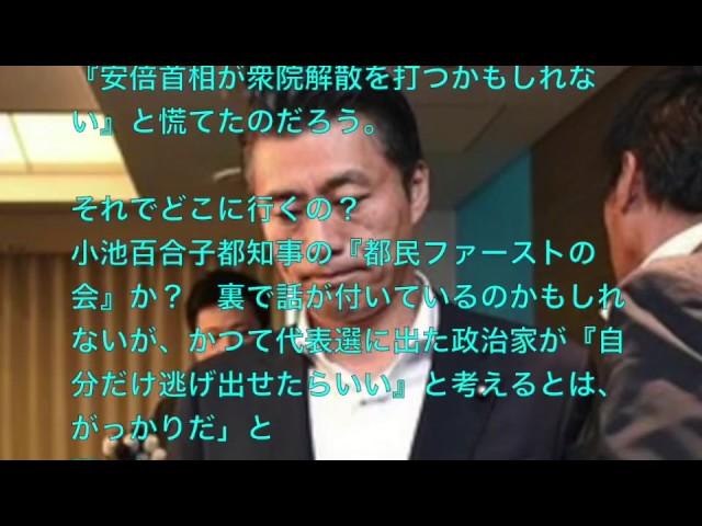 民進離党を表明した・・細野豪志氏・・党内で沸き起こる・・数々の罵詈雑言!!