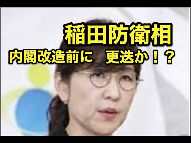 稲田防衛相・・内閣改造前の更迭あるか?『隠蔽容認』報道でさらなる窮地・・
