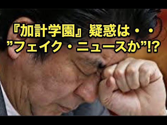 """『加計学園』疑惑は・・""""フェイク・ニュースか""""!?"""