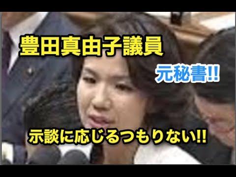 パワハラ被害の・・豊田真由子議員の元秘書を直撃!!『示談に応じるつもりない!』