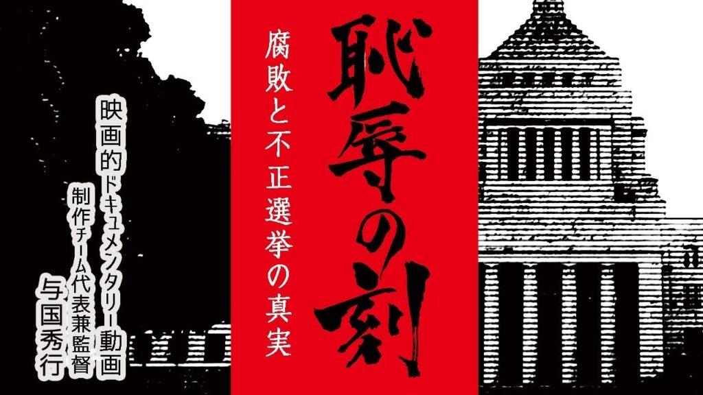 ドキュメンタリー映画『恥辱の刻~腐敗と不正選挙の真実~』           新・霊界物語四百一話